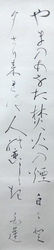 柳原白蓮 2