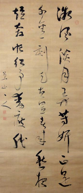 菅茶山 2