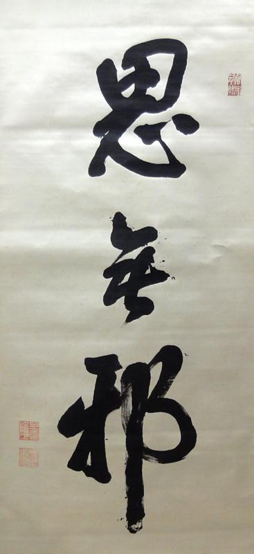 田中智学 2
