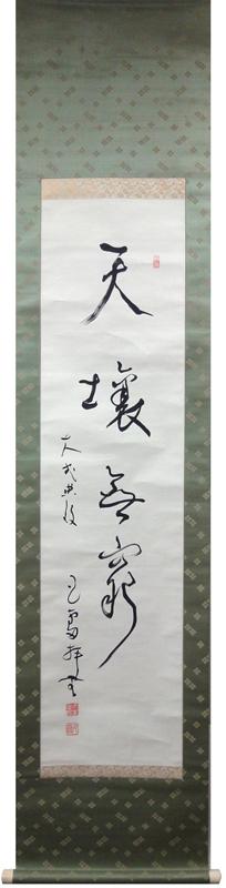 田中智学 1