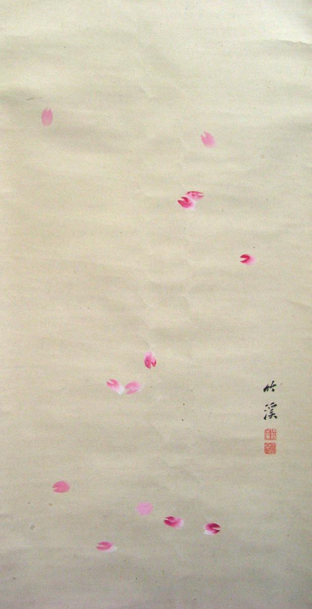 中林竹渓、河野鉄兜 3
