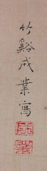 中林竹渓 3