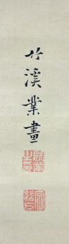 中林竹渓 6