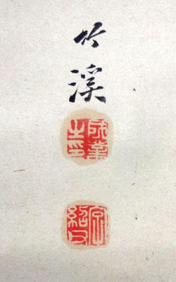 中林竹渓 4