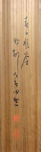 中林竹渓 7