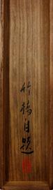 小野竹喬 6