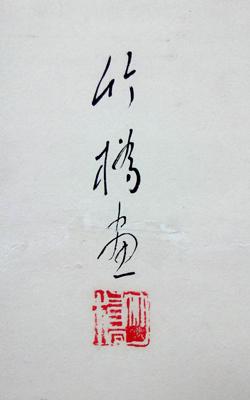 小野竹喬 5
