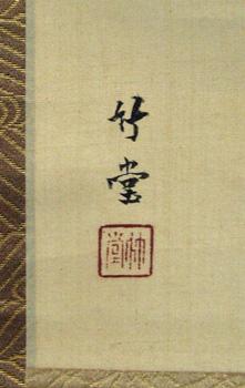 Kishi Chikudou 3