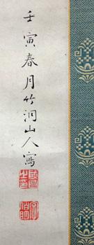 Nakabayashi Chikuto(Chikutou) 5