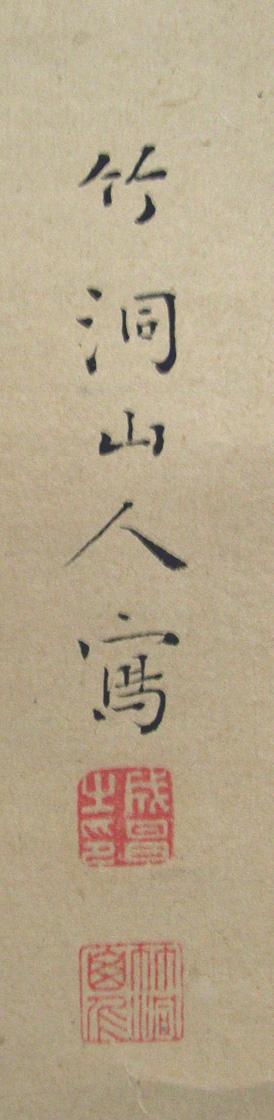 Nakabayashi Chikutou 5