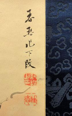 中林竹洞 浦上春琴 2