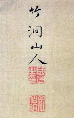 Nakabayashi Chikutou 4