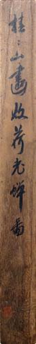 椿椿山 1