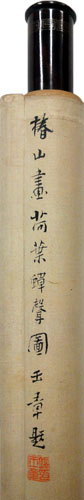 椿椿山 3