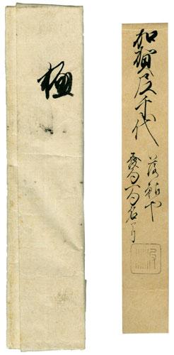 千代女(加賀の千代尼) 4