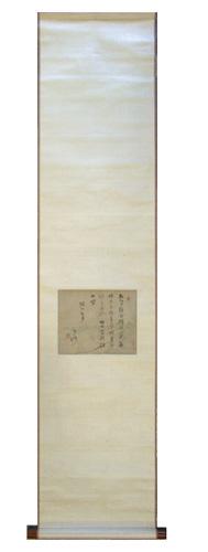 菅茶山 1
