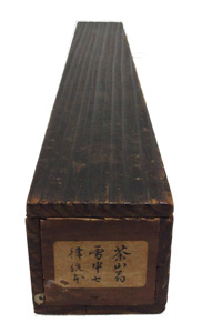 菅茶山 7