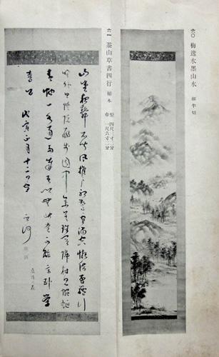 菅茶山 8
