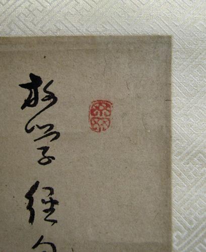 菅茶山 4