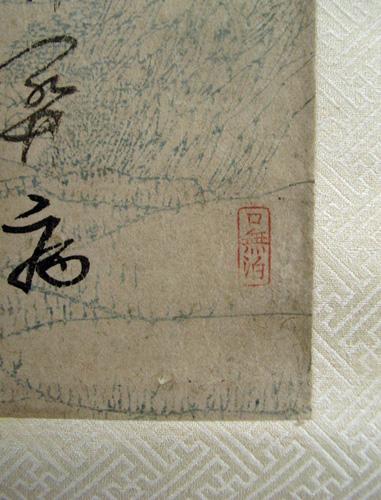 菅茶山 5