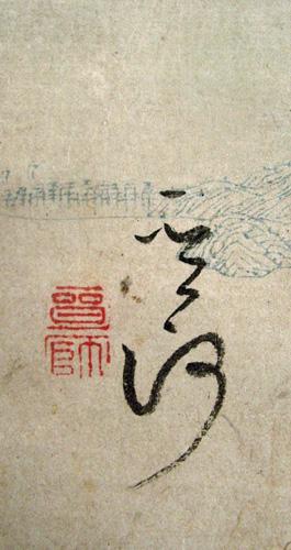 菅茶山 6