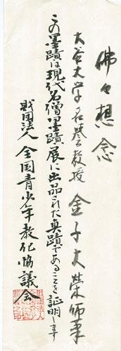 金子大栄 4