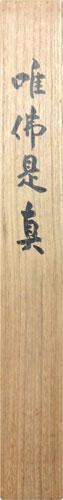 金子大栄 5