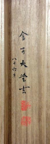 金子大栄 7