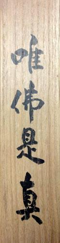 金子大栄 8