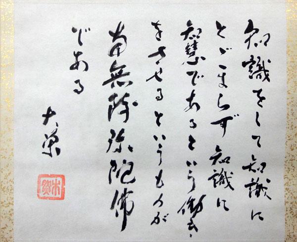 金子大栄 2