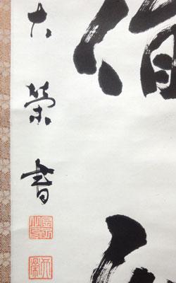 金子大栄 3