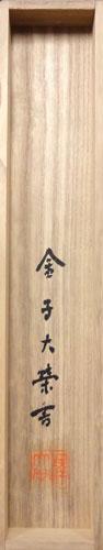 金子大栄 6