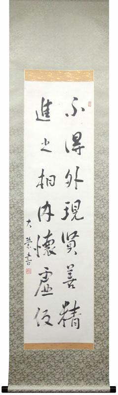 金子大栄 1