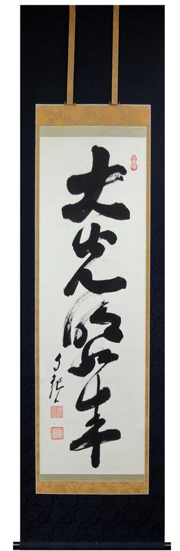 岡田茂吉の画像 p1_33