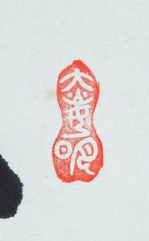 岡田茂吉の画像 p1_9