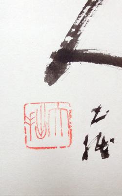 鈴木大拙 4