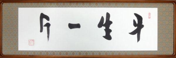 鈴木大拙 1