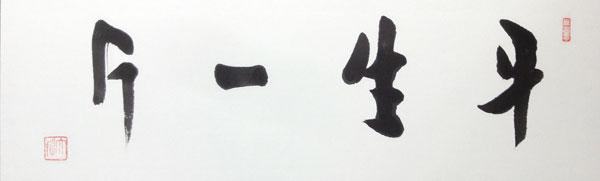 鈴木大拙 2