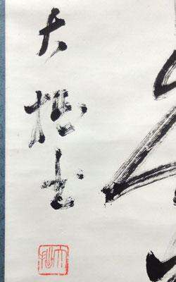 鈴木大拙 3