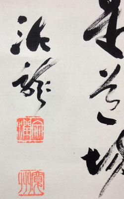 寛州宗潤(泥龍) 2
