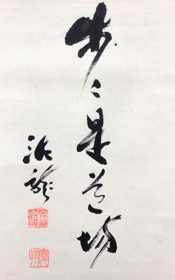 寛州宗潤(泥龍) 3