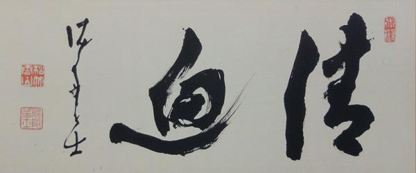 Takahashi Deishu 2