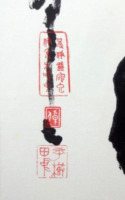 平櫛田中 3