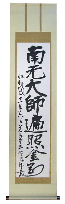 平櫛田中 1