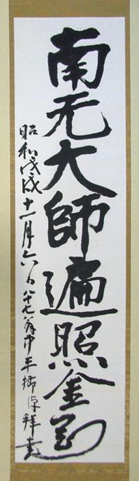 平櫛田中 2