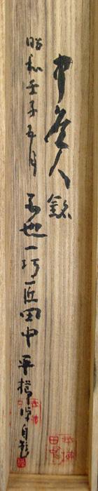 平櫛田中 6