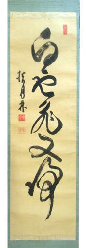 全提要宗(伝衣室) 2