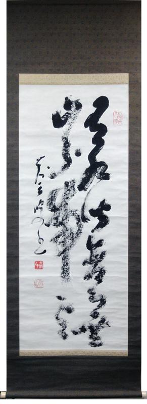 橋本独山 1