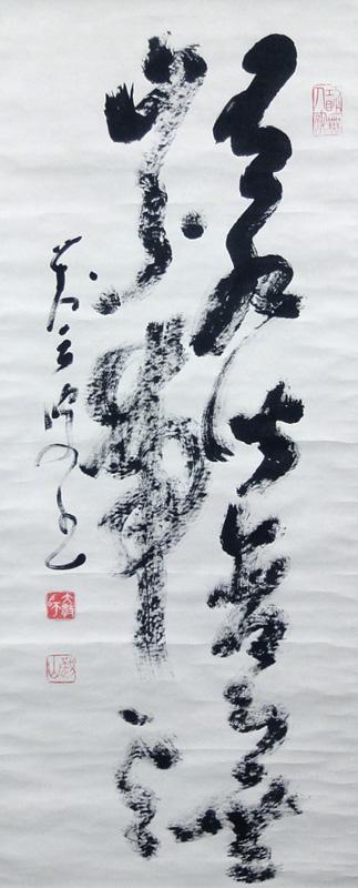 橋本独山 2