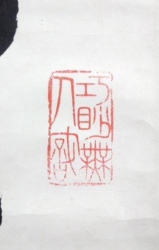 橋本独山 3